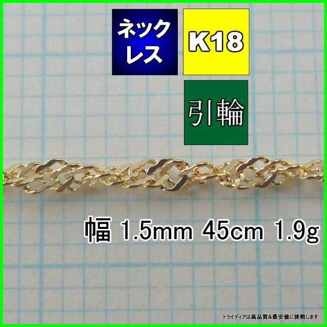 K18金 スクリュー ネックレス幅1.5mm45cm1.9g引輪...