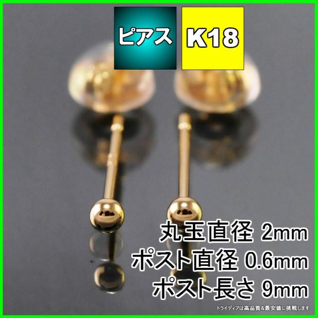 K18丸玉ピアス ペア2mm キャッチ付ゴールド マル...