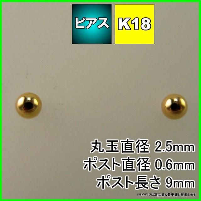 K18丸玉ピアス ペア2.5mm キャッチ付ゴールド マ...