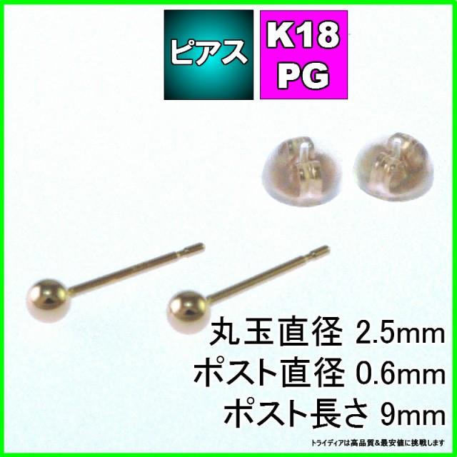 K18PG丸玉ピアスペア2.5mm キャッチ付ピンクゴー...