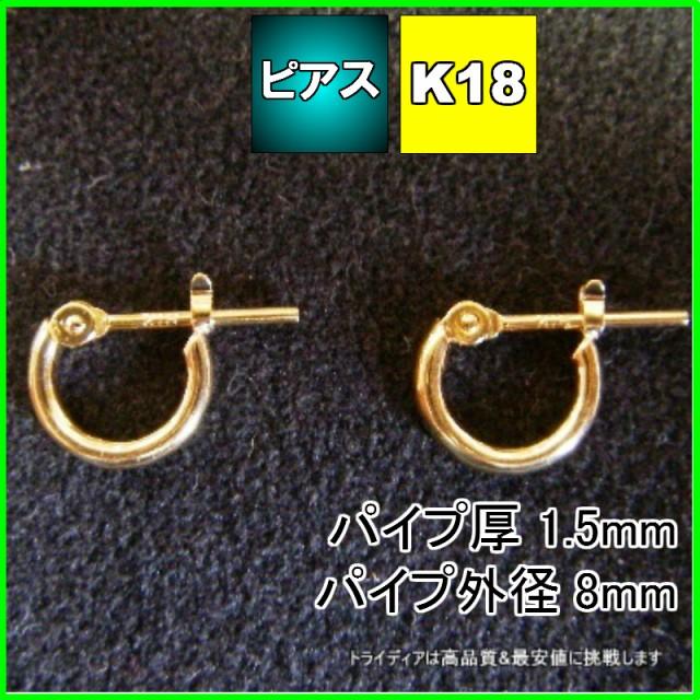K18フープピアス幅1.5mm外径8mm【品質保証】【324...