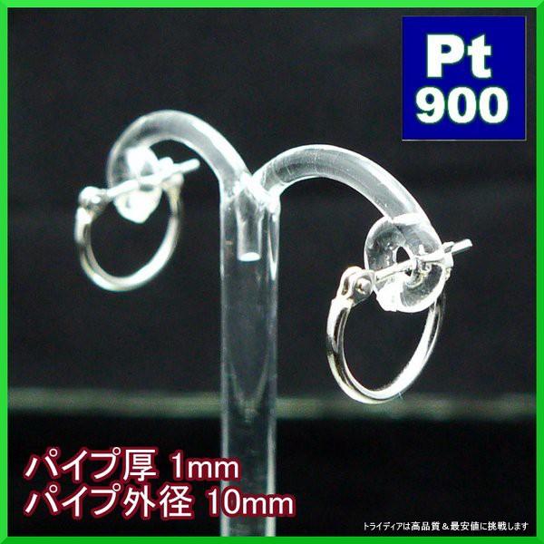 プラチナPt900フープピアス幅1mm外径10mm【品質保...