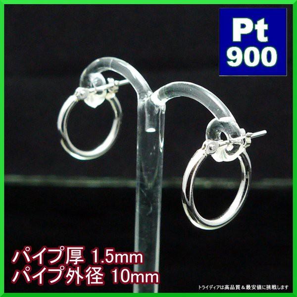 プラチナPt900フープピアス幅1.5mm外径10mm【クリ...
