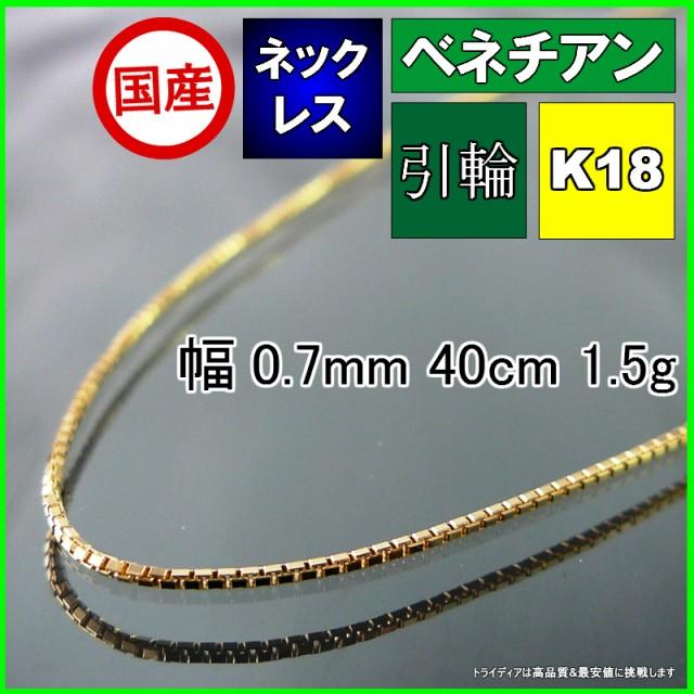 K18金 軽量ベネチアン ネックレス幅0.7mm40cm1.5g...