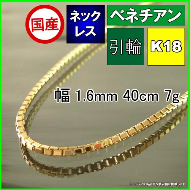 K18金 ベネチアン ネックレス幅1.6mm40cm 6.9 - 7...