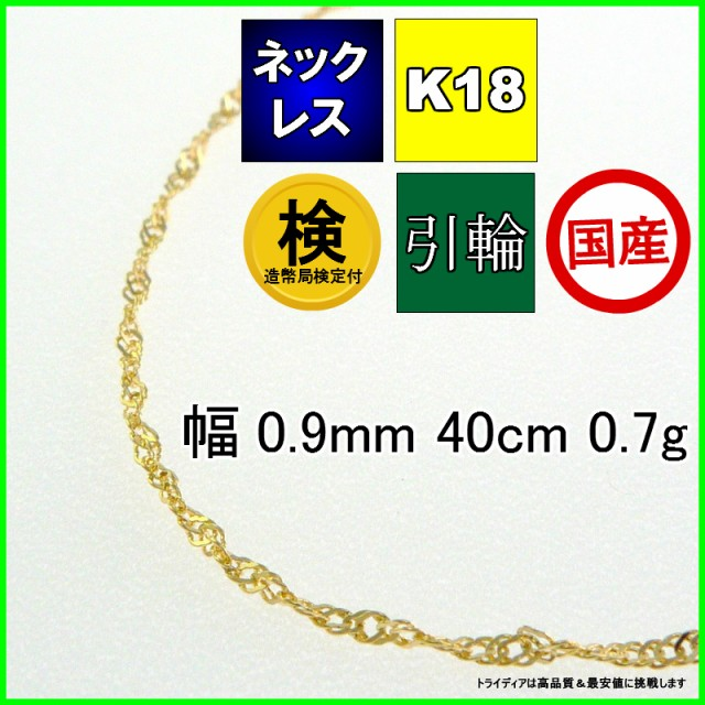 K18金 スクリュー ネックレス幅0.9mm40cm0.7g造幣...