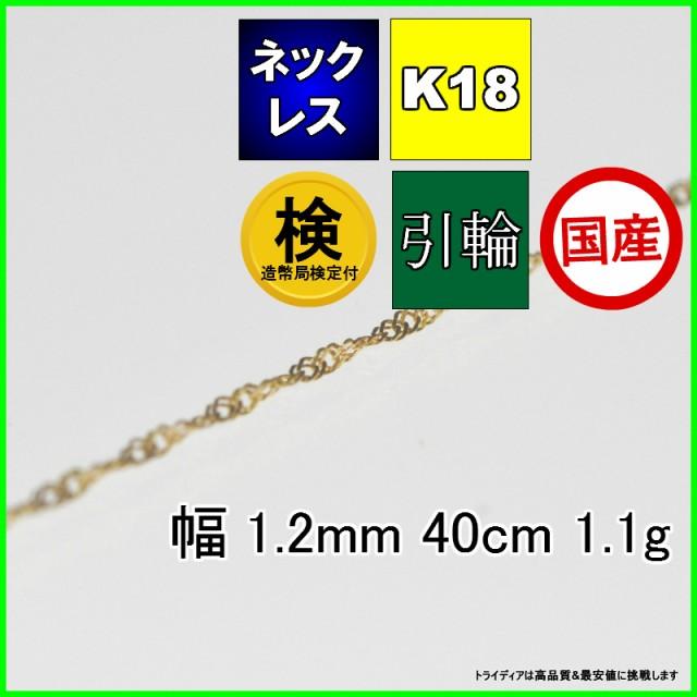 K18金 スクリュー ネックレス幅1.2mm40cm1.1g造幣...