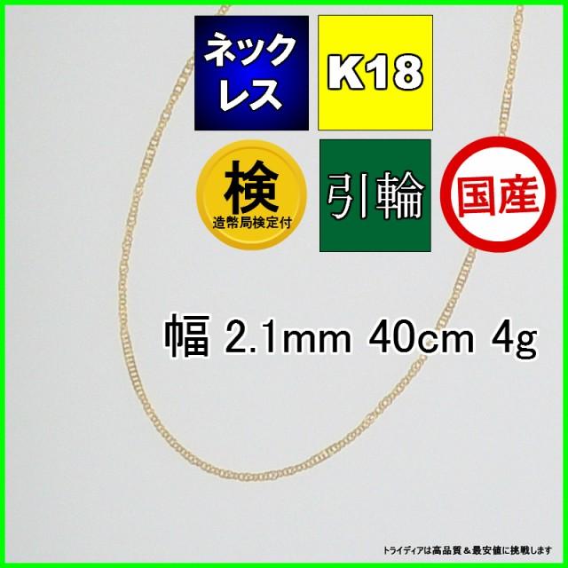 K18金 スクリュー ネックレス幅2.1mm40cm4g造幣局...