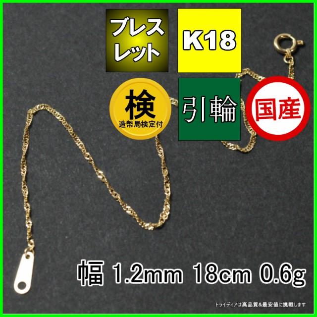 K18金 スクリュー ブレスレット幅1.2mm18cm0.6g造...