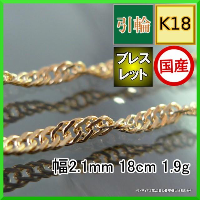 K18金 スクリュー ブレスレット幅2.1mm18cm1.9gP0...