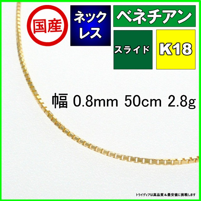 K18金 ベネチアン ネックレス幅0.8mm50cm2.8gスラ...
