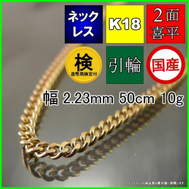 K18 2面 喜平 ネックレス 10g 18cm/20cm/40cm/45c...