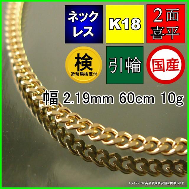 K18金 2面 喜平 ネックレス 幅2.1mm 60cm 10g 引...