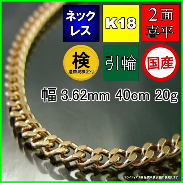 K18金 2面 喜平 ネックレス 幅3.6mm 40cm 20g 引...