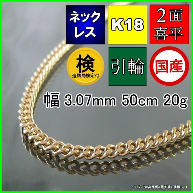 K18金 2面 喜平 ネックレス 幅3mm 50cm 20g 引輪 ...