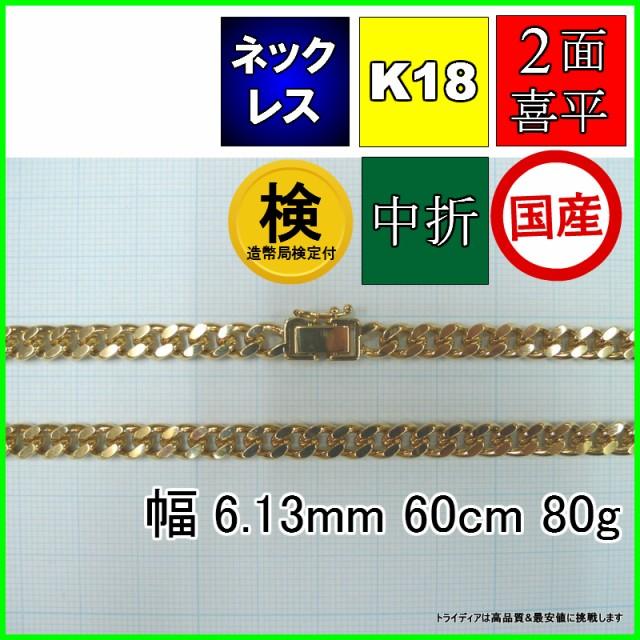 K18金 2面喜平ネックレス幅6.1mm60cm80g中折造幣...