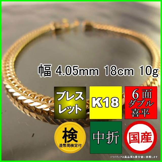 K18金 6面ダブル喜平ブレスレット幅4mm18cm10g中...
