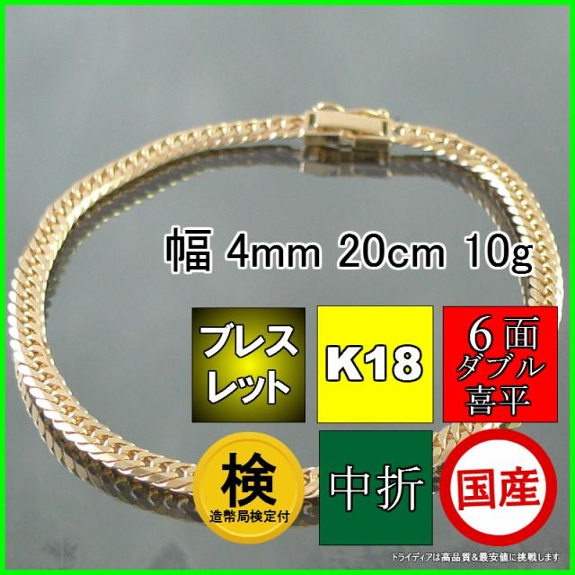 K18金 6面ダブル喜平ブレスレット幅4mm20cm10g中...