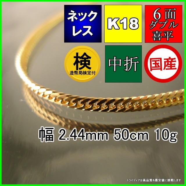 K18金 6面ダブル喜平ネックレス幅2.4mm50cm10g中...