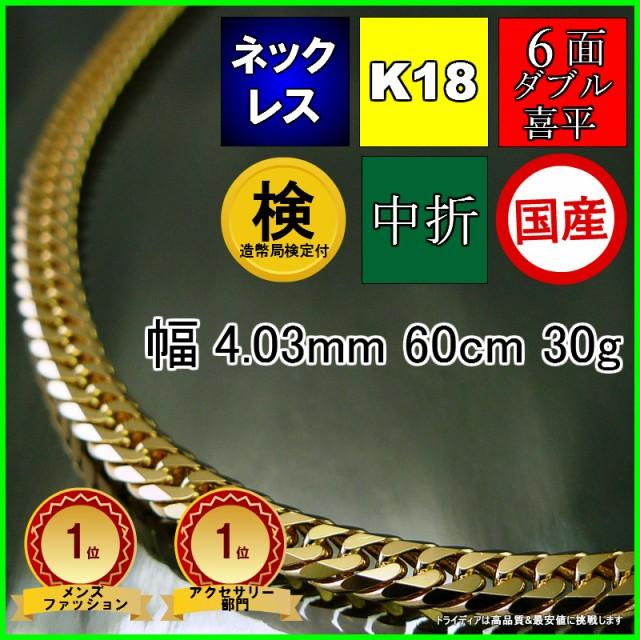 K18金 6面ダブル喜平ネックレス幅4mm60cm30g中折...