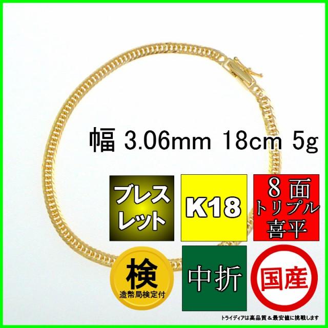 K18金 8面トリプル喜平ブレスレット幅3mm18cm5g中...