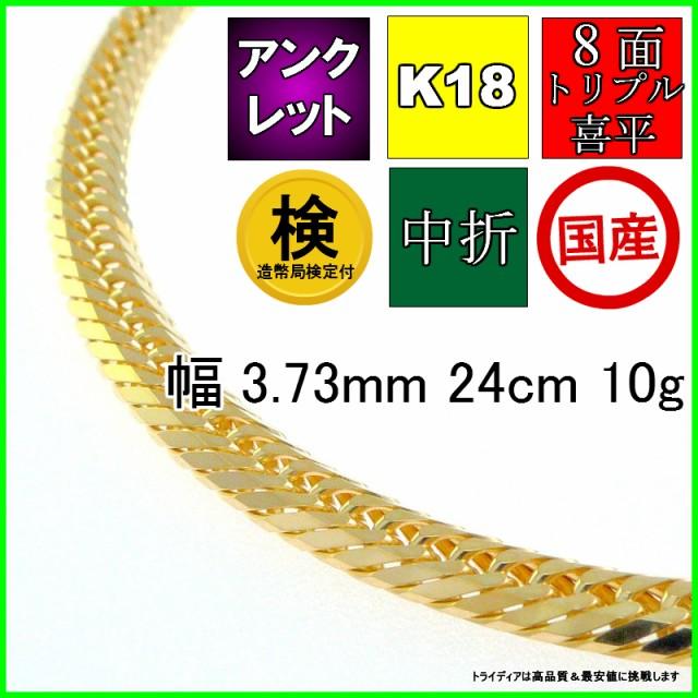 K18金 8面トリプル喜平アンクレット幅3.7mm24cm10...