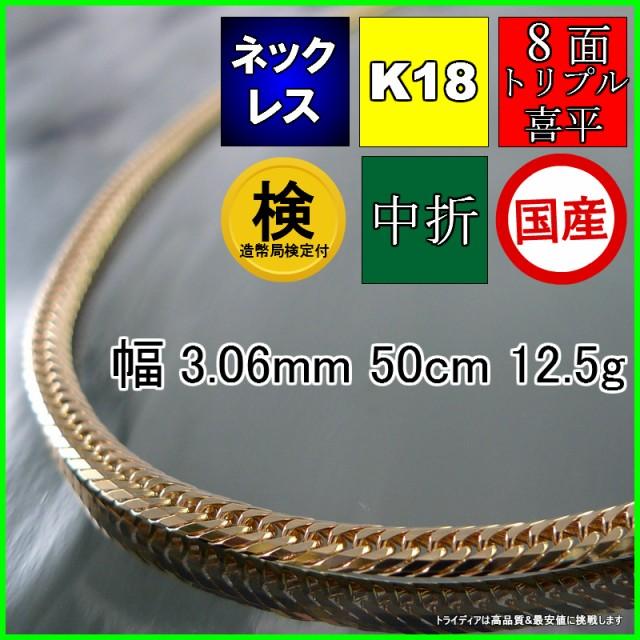 K18金8面トリプル喜平ネックレス幅3mm50cm12.5g中...