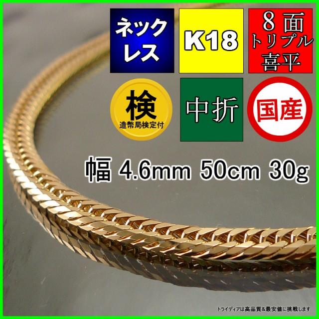 K18金8面トリプル喜平ネックレス幅4.6mm50cm30g中...