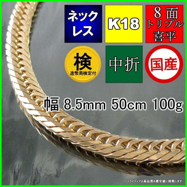 K18金 8面トリプル喜平ネックレス幅8.5mm50cm100g...