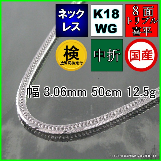 K18WG 8面トリプル喜平ネックレス幅3mm50cm12.5g...