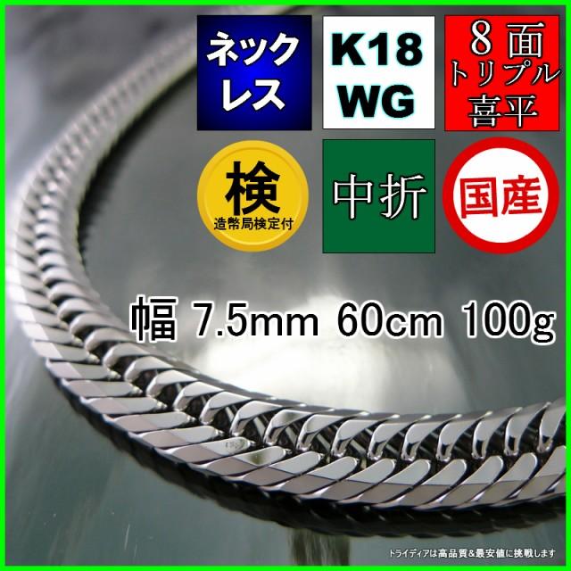 K18WG 8面トリプル喜平ネックレス幅7.5mm60cm100g...