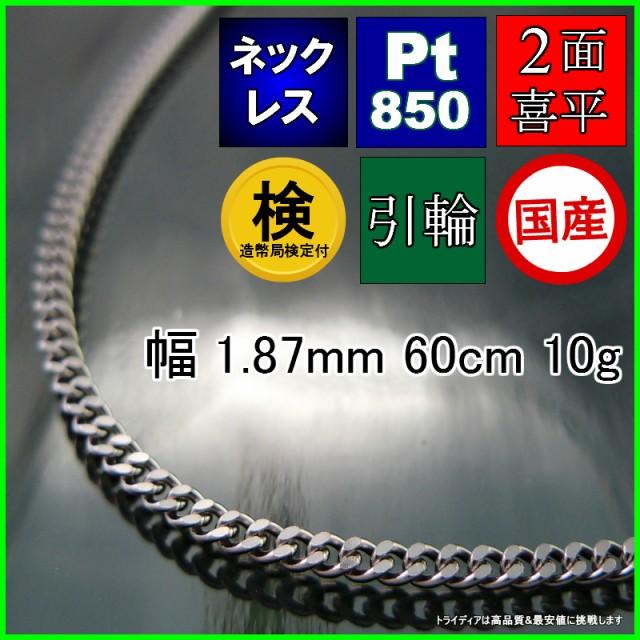 プラチナPt850 2面喜平ネックレス幅1.8mm60cm10g...
