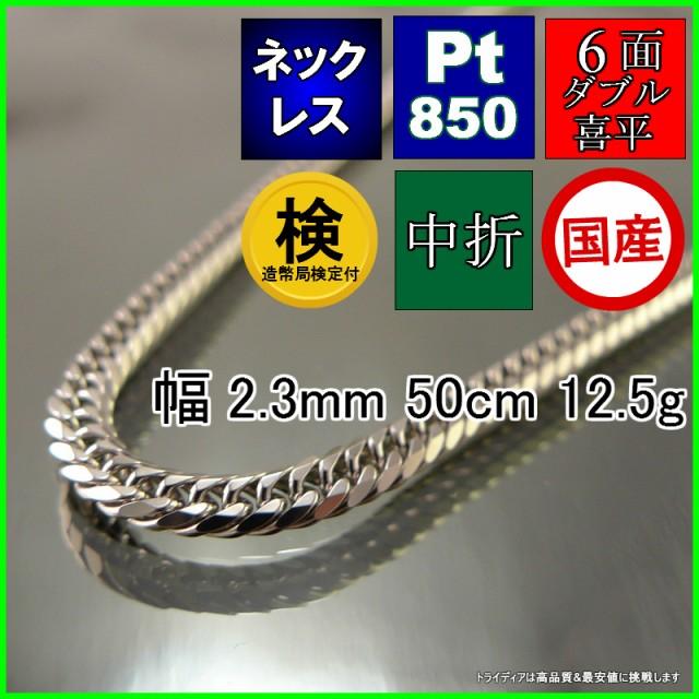 プラチナPt850 6面ダブル喜平ネックレス幅2.3mm50...