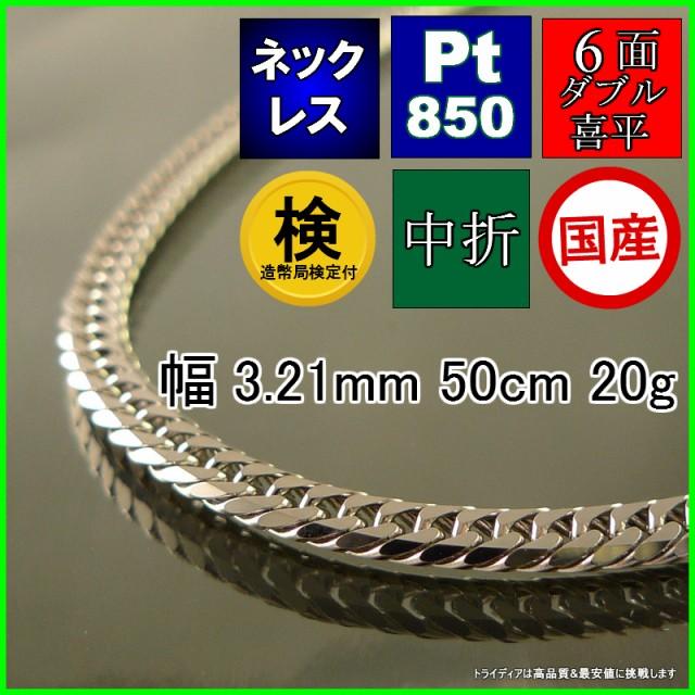 プラチナPt850 6面ダブル喜平ネックレス幅3.2mm50...