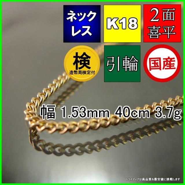 K18金 2面喜平ネックレス幅1.5mm40cm3.7g引輪造幣...