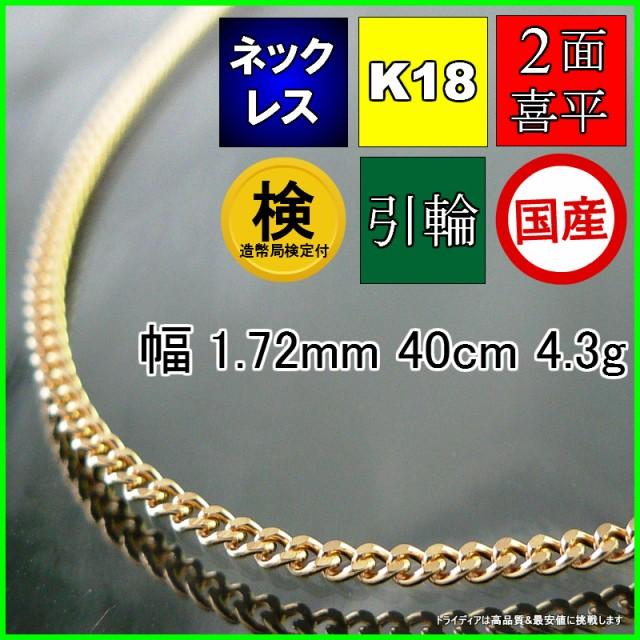 K18金 2面喜平ネックレス幅1.7mm40cm4.3g引輪造幣...