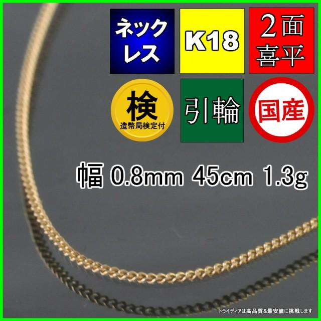 K18金 2面喜平ネックレス幅0.8mm45cm1.3g引輪造幣...