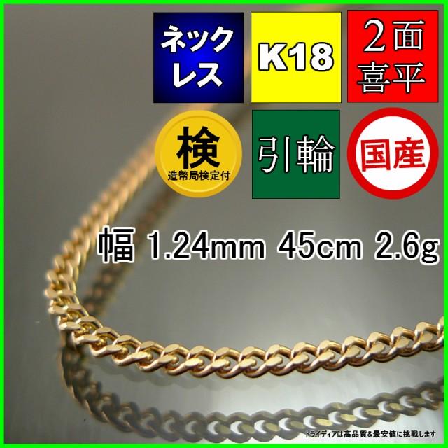 K18金 2面喜平ネックレス幅1.2mm45cm2.5g引輪造幣...