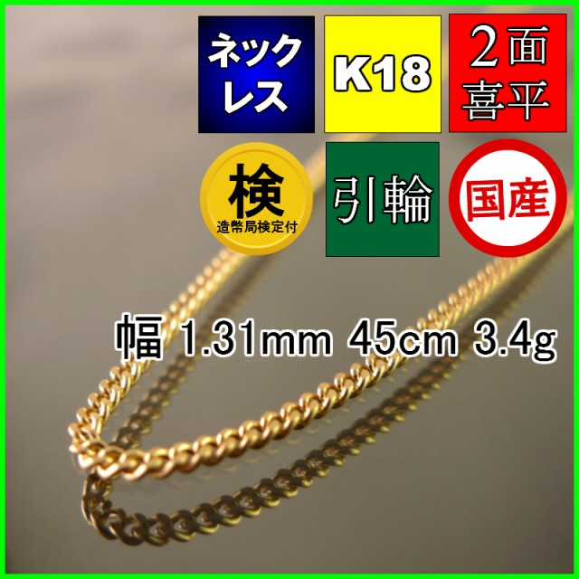 K18金 2面喜平ネックレス幅1.3mm45cm3.4g引輪造幣...