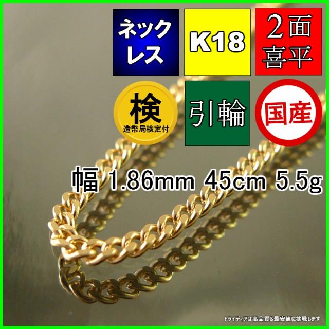 K18金 2面喜平ネックレス幅1.8mm45cm5.5g引輪P052...
