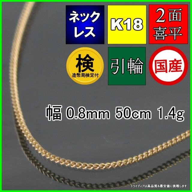 K18金 2面喜平ネックレス幅0.8mm50cm1.4g引輪造幣...