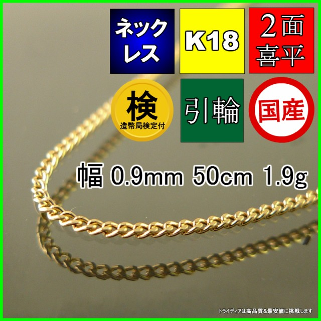 K18金 2面喜平ネックレス幅0.9mm50cm1.9g引輪造幣...