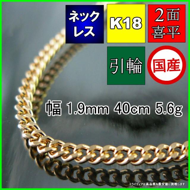 K18金 2面喜平ネックレス幅1.9mm40cm5.5g引輪【32...