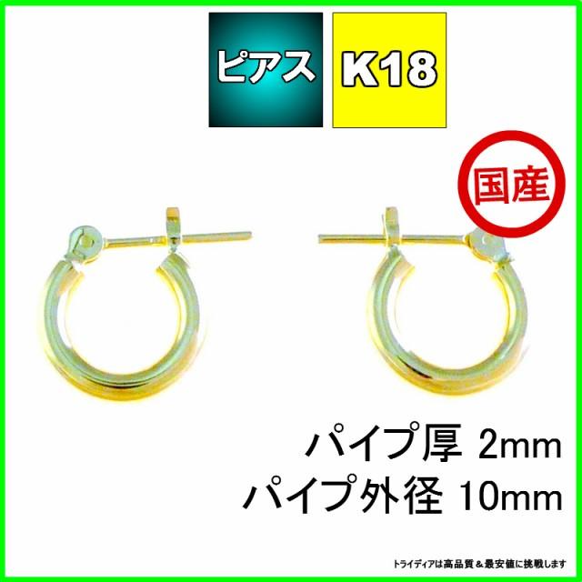 K18フープピアス幅2mmx外径10mm【メール便送料無...