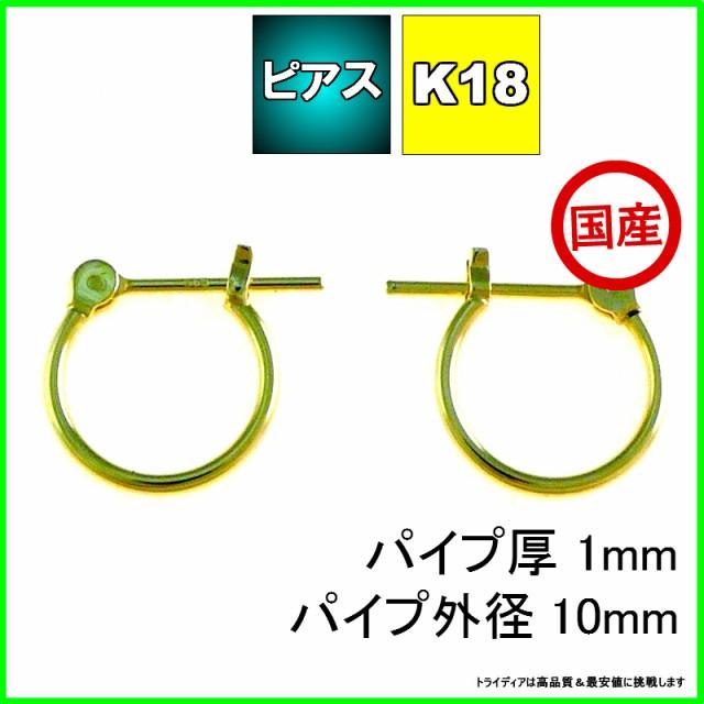 K18フープピアス幅1mmx外径10mm【品質保証】【324...