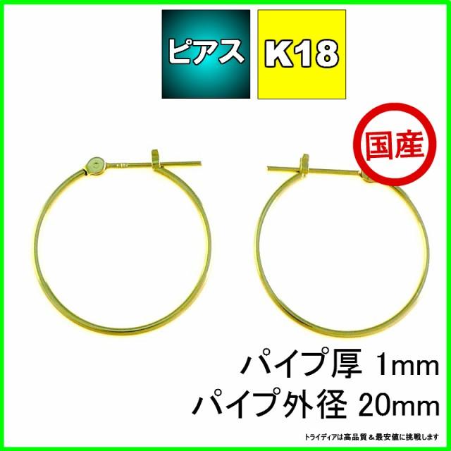 K18フープピアス幅1mmx外径20mm【32400円以上送料...