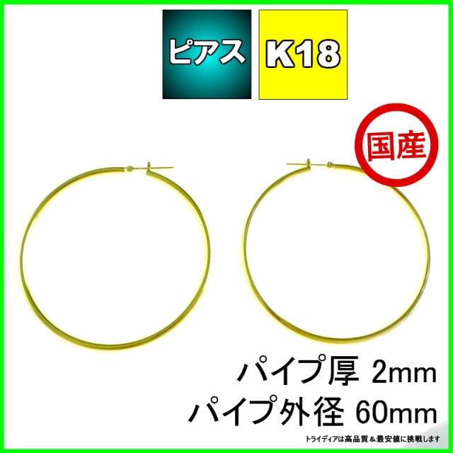 K18フープピアス幅2mmx外径60mm【品質保証】【夏...