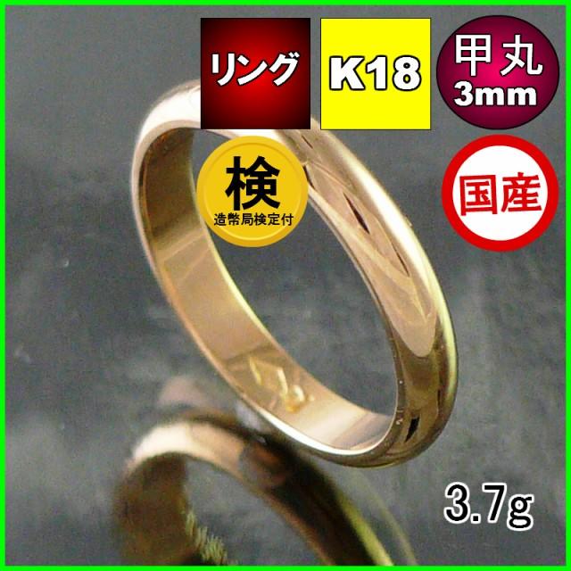 ゴールドリングK18金 オーロ/検定付マリッジリン...