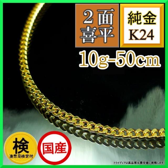 純金 喜平ネックレス K24 2面カット 10g-50cm 2...