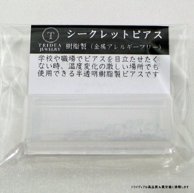 シークレットピアス 樹脂透明ピアス 金属アレルギ...